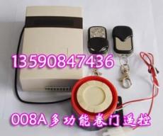 008A卷门遥控器 卷帘门遥控器 多功能卷门遥控