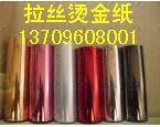 上海市国产替代进口拉丝烫金纸 拉丝金 拉丝灰 拉丝银