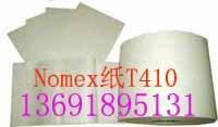 Nomex T410纸