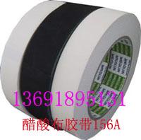 醋酸布胶带156A 155 231