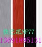 NF77快巴紙 防火 HB77 不防火