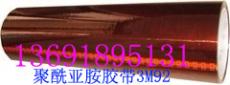 聚酰亚胺胶带3M92