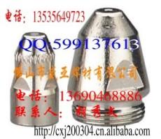 供應P80電極割嘴/物美價廉/歡迎訂購
