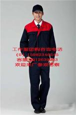 西藏工作服 西藏工作服定做 西藏工作服厂家 西藏工作服