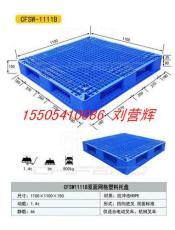 銷售陜西中藥材專用塑料托盤/陜西塑料托盤特點