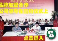 免费加盟北京中奥洁士环保公司