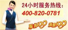 廠家中心 客服 上海黃浦區三菱重工海爾空調維修電話
