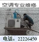 泉州长虹空调维修-长虹空调清洗维护