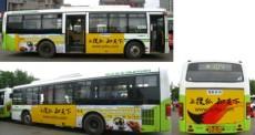 长沙公交车身广告 长沙公交车广告价格 公交车广告公司