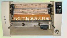 广东分切机 东莞胶带机 深圳透明胶带机 BOPP分条机