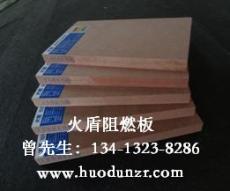 阻燃中密度纖維板 阻燃中纖板 阻燃密度板