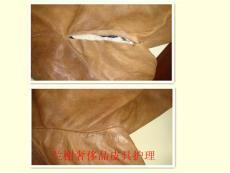 范思哲皮革加纺织服装清洗 保养 绒面皮 光面皮 毛线