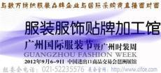 2012广州国际服装服饰提交给博览会 广州服装节