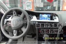 蘇州壹捷/12款奧迪Q5安裝導航/藍牙/倒車軌跡系統