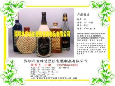 酒类保护网套