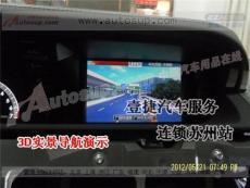 蘇州壹捷奔馳S300導航升級 12款奔馳S300l升級導航