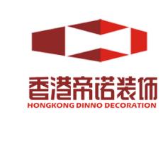 郑州装修公司 香港帝诺装饰设计工程有限公司