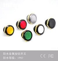 按钮开关防水等级IP67彩色金属