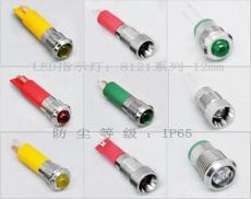 LED指示燈