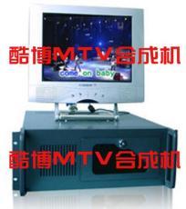 制作mtv视频机器 专业mtv制作软件 专业mtv合成机
