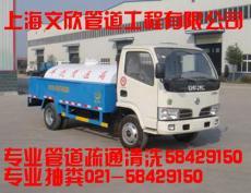 上海浦东区康桥管道清洗公司