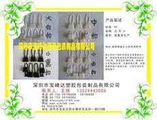深圳塑膠網扣制品廠
