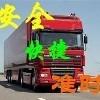 天津到德州货运公司 安全 准时 天津到德州货运专线