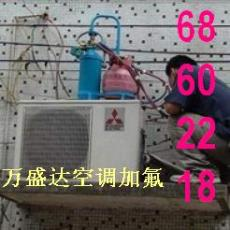 北京通州区空调移机预约电话