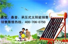 桑普太陽能維修電話/北京太陽能工程維修/安裝/移機
