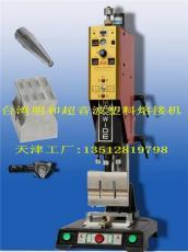 塑料玩具焊接机超声波塑料熔接机塑料铆焊机热板熔接机