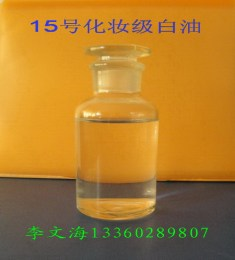 15号化妆级白油-15号工业级白油-15号白油
