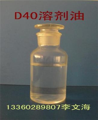 优质D40溶剂油哪里有