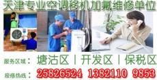 空调移机 空调加氟 空调维修