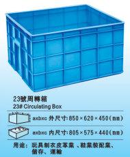 超大號塑料周轉箱 塑料周轉箱價錢 塑料周轉箱規格