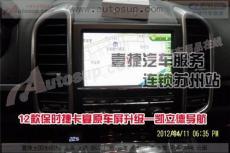 蘇州保時捷改裝卡宴升級導航 卡宴安裝倒車影像