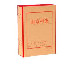 文書檔案盒文書檔案盒