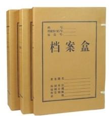 无酸纸档案盒无酸纸档案盒
