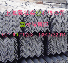 上海展壮等边角钢供应商