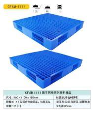 化工專用塑料托盤 雙面網格塑料托盤