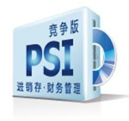 观辰PSI进销存管理软件 竞争版