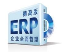 观辰ERP企业全面管理 德高版