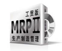 观辰MRP 生产管理软件 工贸版