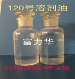 120溶剂油 白电油 油颀漆稀释剂