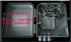 12芯光纖分纖箱 12芯光纖分纖箱 12芯光纖分纖箱