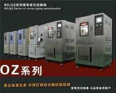 臭氧老化箱