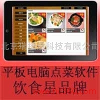 供应pad平板电脑点菜系统