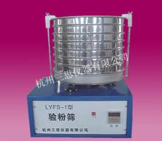 LYFS-1型圓形驗粉篩 新國標型 三思儀器