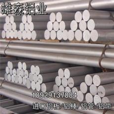 西南鋁5052鋁棒河南鋁6061鋁棒美鋁7075鋁棒廠