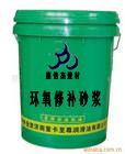 吉林长春-环氧修补砂浆--砂浆生产厂家