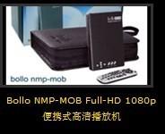硬盘播放器-bollo-深圳高清视界